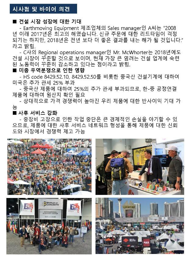 2019 WOC 참가 안내서_4.jpg