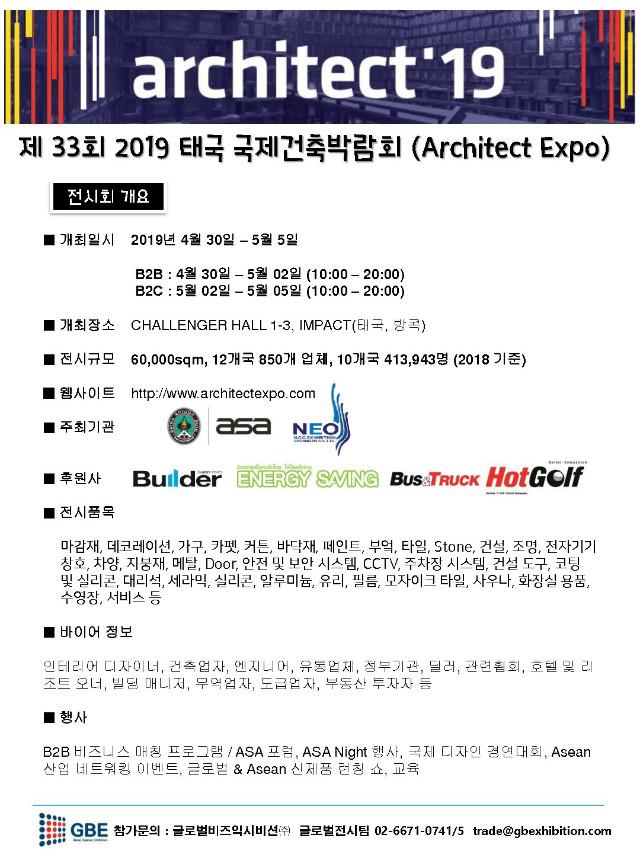 2019 태국 Architect Expo_참가안내서_1.jpg