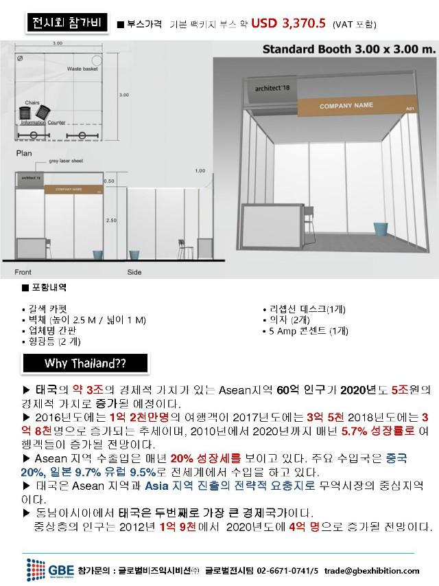 2019 태국 Architect Expo_참가안내서_2.jpg