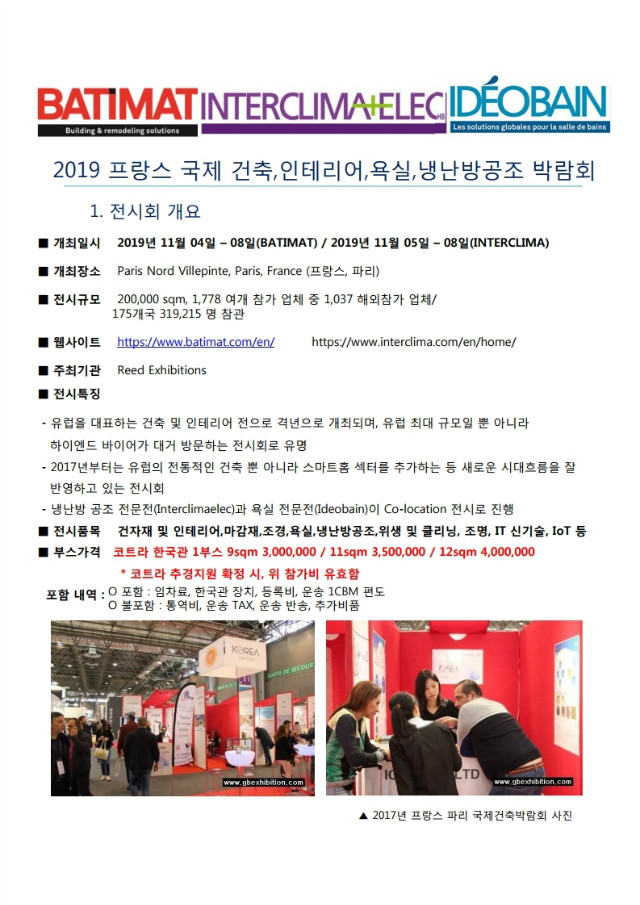 2019 BATIMAT_참가안내서_fin.pdf_page_1.jpg