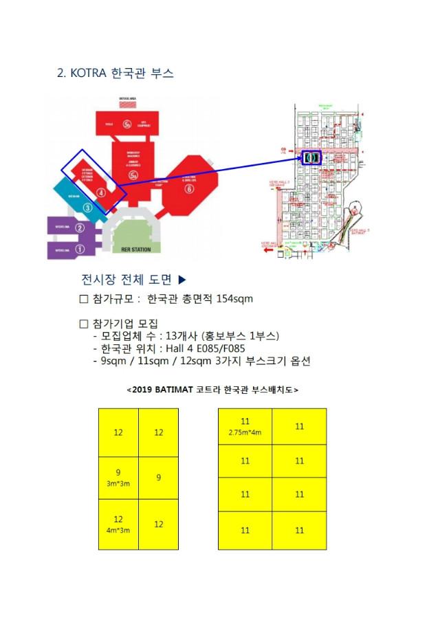 2019 BATIMAT_참가안내서_fin.pdf_page_2.jpg