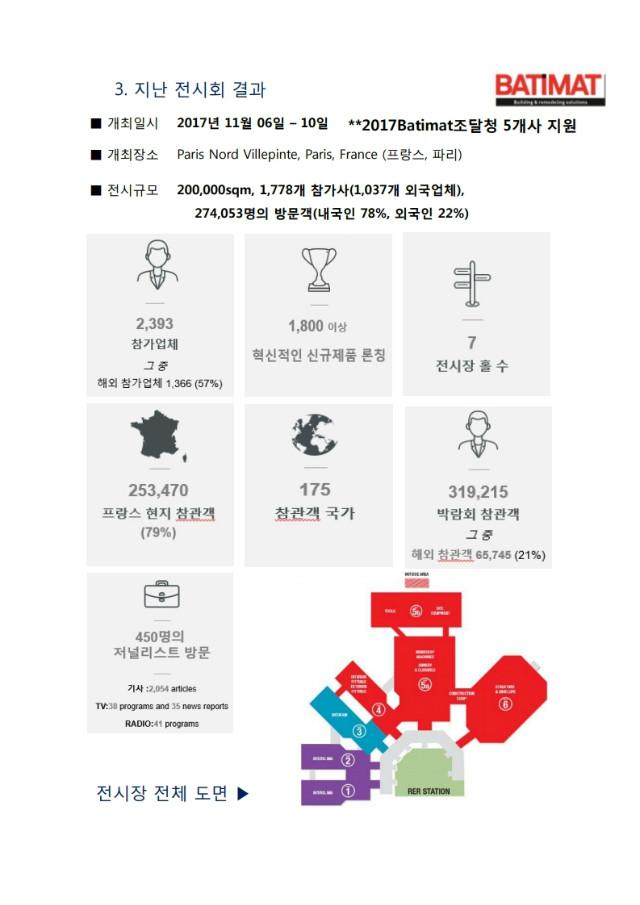 2019 BATIMAT_참가안내서_fin.pdf_page_3.jpg