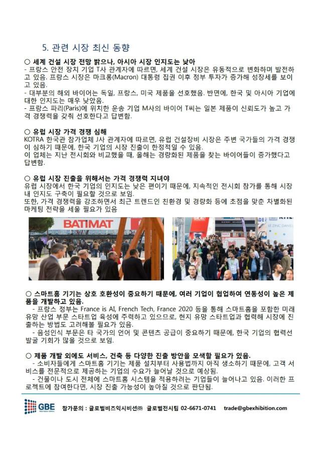 2019 BATIMAT_참가안내서_fin.pdf_page_5.jpg