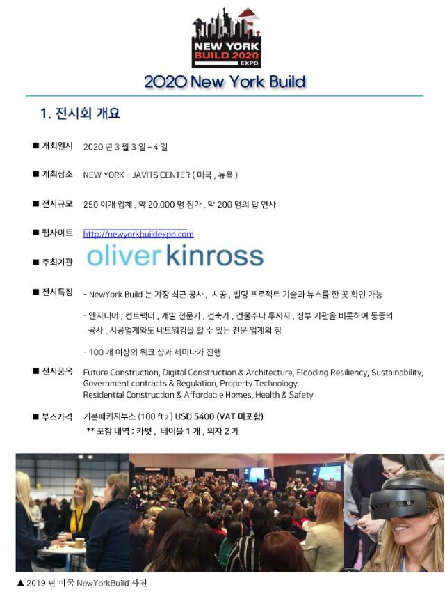 2020 뉴욕 newyorkbuild 참가안내서_Page_1.jpg