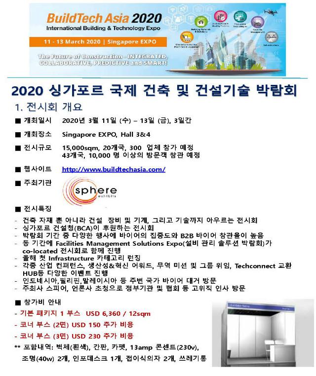 #2020 싱가포르 BTA_참가안내서_1226_Page_1.jpg
