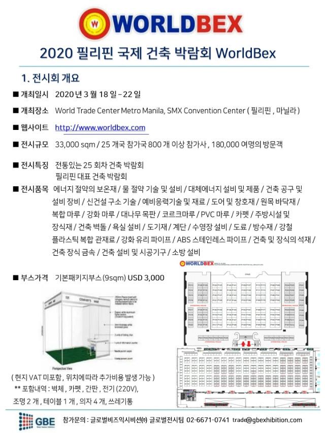 2020_worldbex.pdf_page_1.jpg