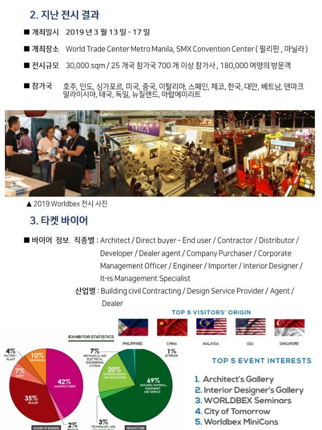 2020_worldbex.pdf_page_2.jpg