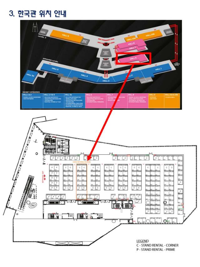 2020 말레이시아 Archidex 참가안내서_한국관_Page_3.jpg