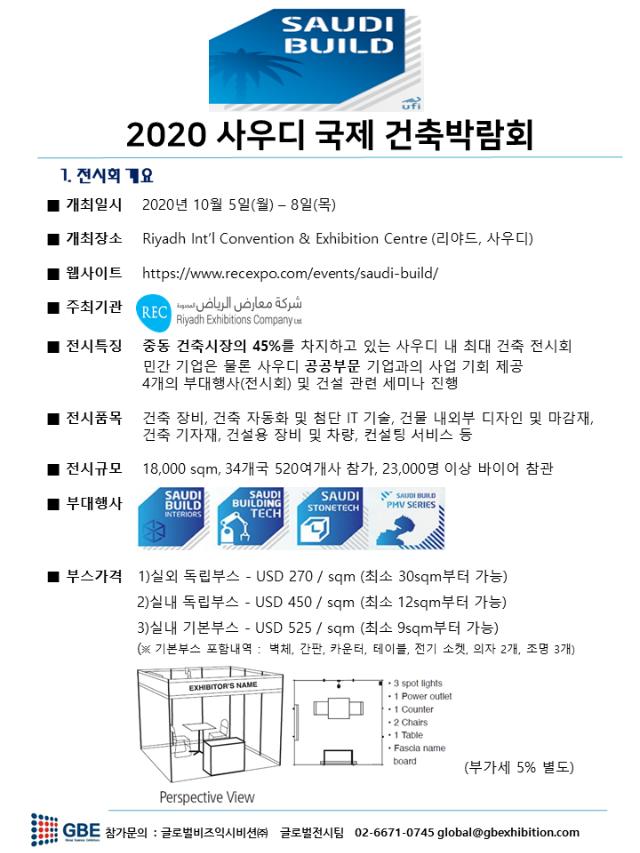 2020 Saudi Build 참가안내서_1.PNG