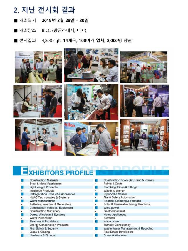 2020 방글라데시 SAFECON 참가안내서_Page_2.jpg