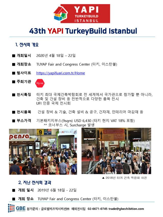 2020 터키 YAPI TurkeyBuild 참가안내서_Page_1.jpg