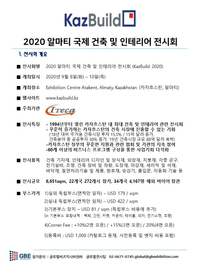 2020 KazBuild 참가안내서_1.PNG