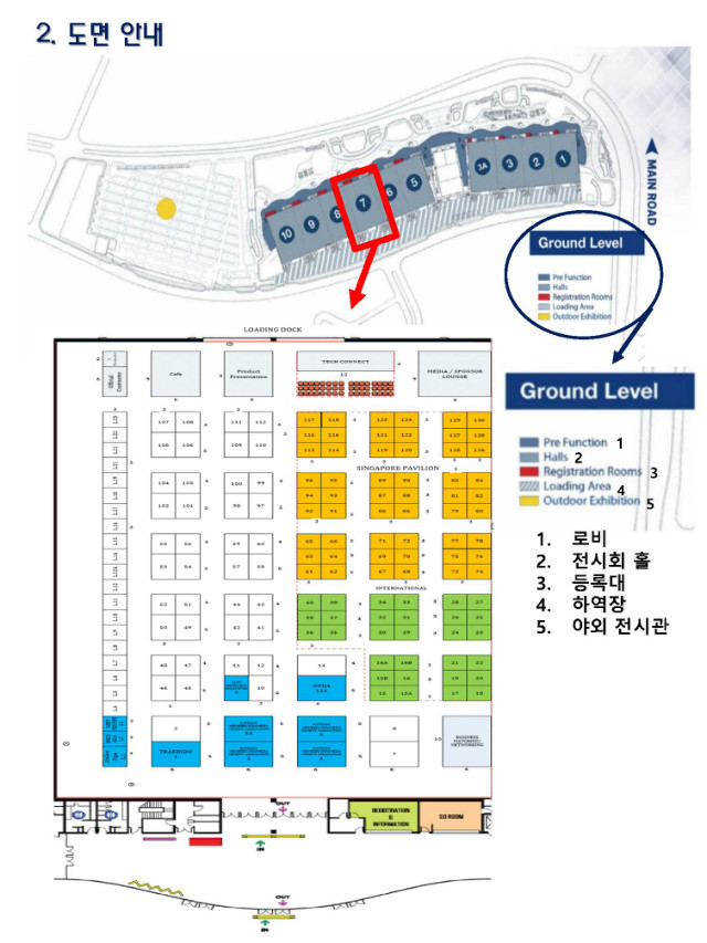 2020 BTA 인도네시아 참가안내서_Page_2.jpg