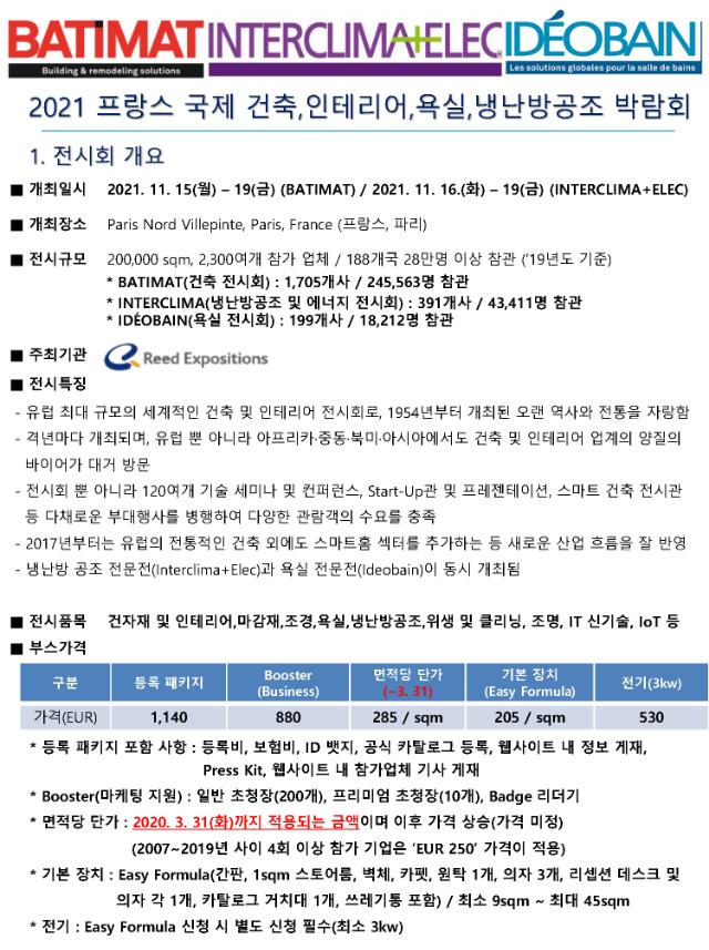BATIMAT 2021_참가안내서_페이지_1.png