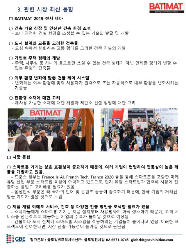 BATIMAT 2021_참가안내서_페이지_6.png
