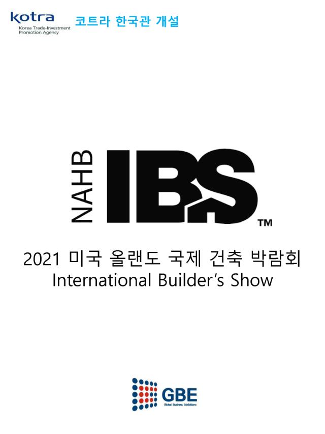 #2021 올랜도 IBS 참가안내서_페이지_1.png