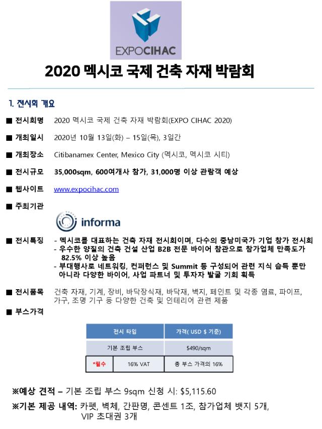Expo Cihac 2020 참가안내서_페이지_1.png